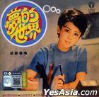 Meng De Shi Jie (Malaysia Version)