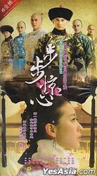步步驚心 (2011) (H-DVD) (1-35集) (完) (中國版)
