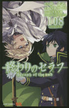 Seraph of the End TV Anime Official Fanbook 108