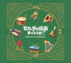 The Legend of Zelda: Link's Awakening Original Soundtrack  (Limited Edition) (Japan Version)