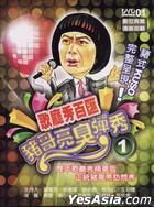 Zhu Ge Liang Chou Dan Xiu 1 (DVD) (Ep.1-4) (Taiwan Version)