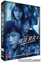Partners for Justice 2 (2019) (DVD) (Ep.1-32) (End) (Multi-audio) (English Subtitled) (MBC TV Drama) (Singapore Version)