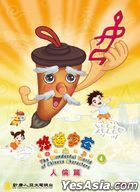 The Wonderful World Of Chinese Characters 4 (DVD) (Ep. 1-13) (Taiwan Version)