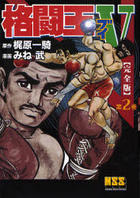 格闘王V 完全版   2 / マンガショップシリーズ 154