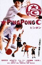 Ping Pong (DVD) (Japan Version)