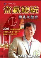 Dang Ying Zong Tong -  Nan Bei Da Rong He