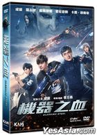 機器之血 (2017) (DVD) (香港版)