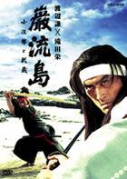 Ganryujima - Kojiro to Musashi (Japan Version)
