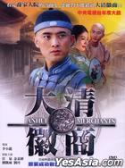Anhui Merchants (DVD) (End) (Taiwan Version)