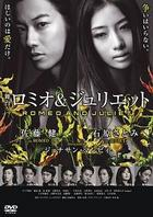 Romeo And Juliet (Theatrical Play) (Japan Version)