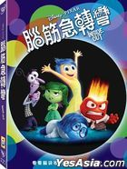 Inside Out (2015) (DVD) (Taiwan Version)