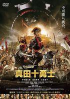 Sanada 10 Braves The Movie (DVD) (Standard Edition) (Japan Version)