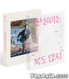 Lucky Chan-sil (Blu-ray) (First Press Limited Edition) (Korea Version)