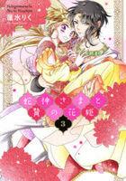 Hebigami-sama to Nie no Hanahime 3