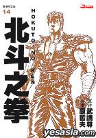 Hokuto-No-Ken Vol.14