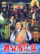 包公审琵琶 (台湾版)