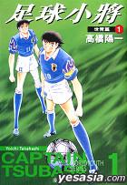 Captain Tsubasa - World Youth Version (Vol.1) (Wen Ku Version)