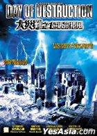 Category 6: Day Of Destruction (Hong Kong Version)