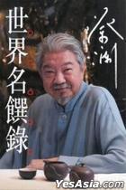 Cai Lan Shi Jie Ming Zhuan Lu