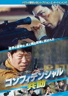 Confidential Assignment (Blu-ray) (Japan Version)
