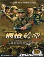 Tong Bai Hero (2013) (H-DVD) (Ep. 1-33) (End) (China Version)