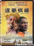 Queen of Katwe (2016) (DVD) (Taiwan Version)