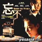 Lost In Time (VCD) (US Version)