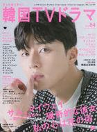 Motto Shiritai ! Korean TV Drama 84