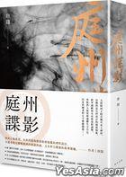 Ting Zhou Die Ying