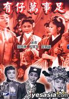 You Zi Wan Shi Zu