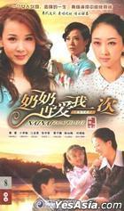 Nai Nai Zai Ai Wo Yi Ci (DVD) (End) (China Version)