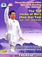 The Martial Arts Series Of Zhao Yifan And Yu Zhensheng - The 108 Tricks Of Wu's (Hao Jia) Taiji (DVD) (English Subtitled) (...