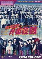 Troublesome Night 3 (1998) (DVD) (Hong Kong Version)