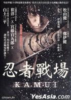 KAMUI (DVD) (Taiwan Version)
