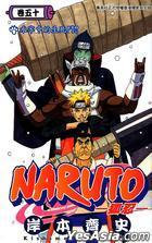 Naruto (Vol.50)