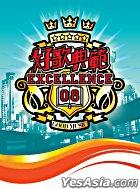 好歌典範 (CD + Karaoke DVD)