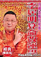 Li Ju Ming Suan Ming Gai Yun Xue -  Jing Dian Jing Zhuang Ban