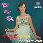 Quan Shi Ge (Reissue Version)