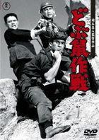 DOBUNEZUMI SAKUSEN (Japan Version)