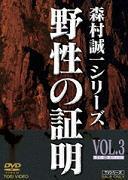 Yasei no Shomei (Vol.3) (DVD) (Japan Version)
