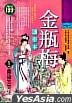 JIN PING MEI - TONG SU BEN ( RUAN JING )