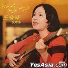 Felicia's Folk Album (UMG EMI Reissue Series)