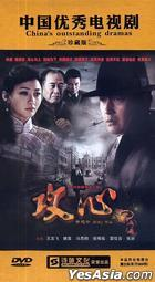 Gong Xin (DVD) (End) (China Version)