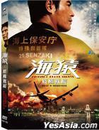 海猿:終極救援 (2012) (DVD) (台灣版)