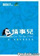 Qing Shi Er _ Gei Ta He Ta De Lian Ai Zhi Nan