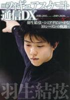 Hanyu Yuzuru Senior Debut kara 10 Season no Kiseki