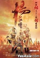 The Yang's Saga (DVD) (End) (Uncut Edition) (English Subtitled) (TVB Drama) (US Version)