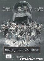 Make Me Shudder 2: Shudder Me Mae Nak (DVD) (Thailand Version)