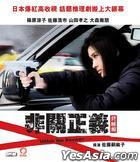 Unfair The Answer (2011) (VCD) (Hong Kong Version)