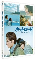 Hot Road (DVD) (Japan Version)